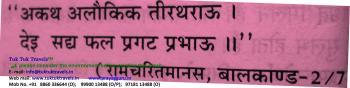 Ramcharitra Manasa  - Prayag