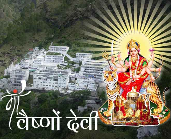 Vaishnodevi with Amritsar Tour 4N/5D