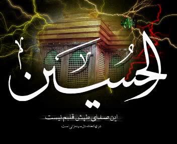 Ya Hussain a.s