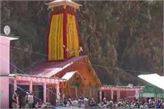 Ek Dham Yatra Helicopter Package ( Ma Yamunotri)