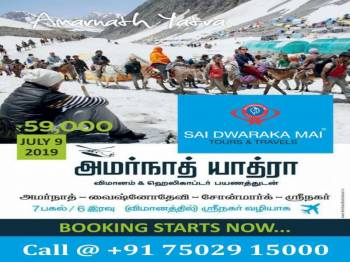 Amarnath Yatra from Chennai By Flight - 7 Days / 6 Nights Tour