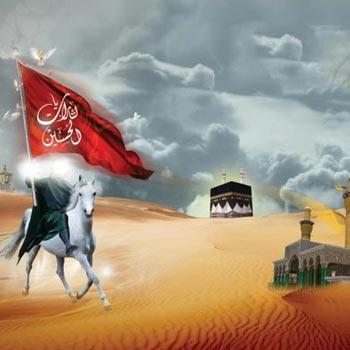 Labakh Ya Hussain